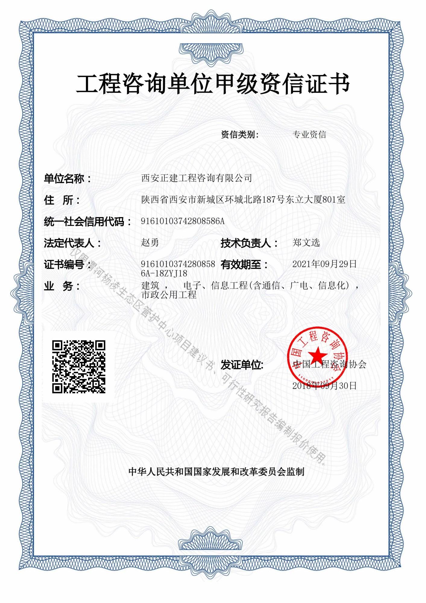正建工程vw07德赢app单位资信证书